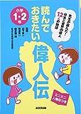 読んでおきたい偉人伝 小学1・2年―日本と世界の偉人12人の物語