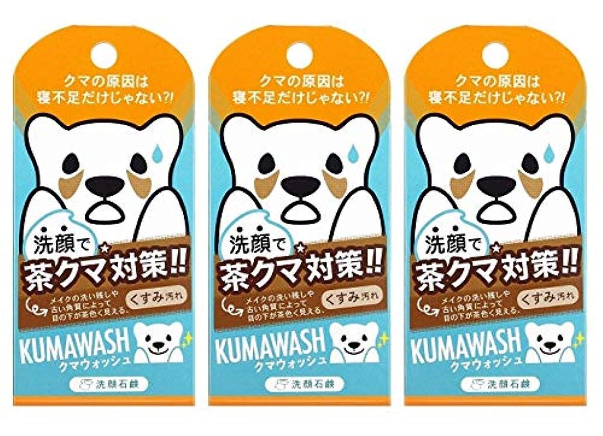 マイナー公平な動力学【3個セット】ペリカン クマウォッシュ洗顔石鹸 75g 【3個セット】