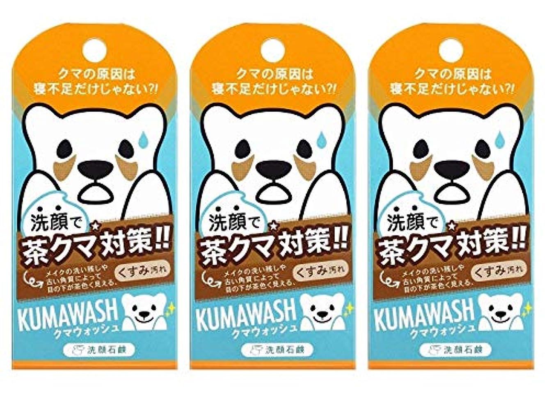 五ペニー解釈的【3個セット】ペリカン クマウォッシュ洗顔石鹸 75g 【3個セット】