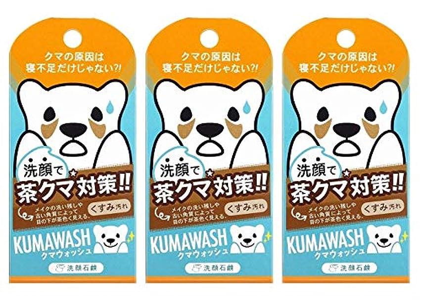 ダルセット蒸発汚れた【3個セット】ペリカン クマウォッシュ洗顔石鹸 75g 【3個セット】