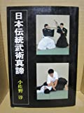 日本伝統武術真諦 画像