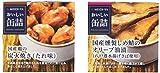 明治屋 おいしい缶詰 国産燻製しめ鯖のオリーブ油漬 70g/国産鶏の炭火焼き(たれ味) 70g