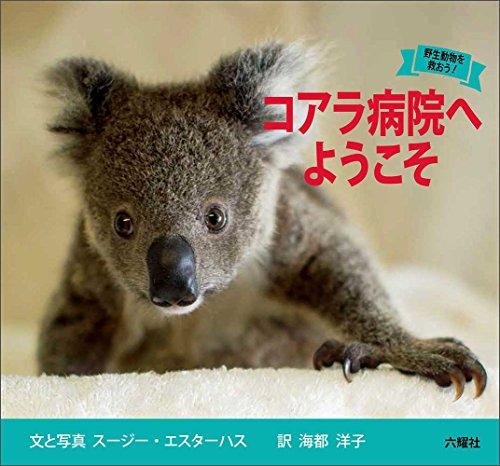 コアラ病院へようこそ (Rikuyosha Children & YA Books)