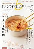 NHK きょうの料理ビギナーズ 2013年 05月号 [雑誌]