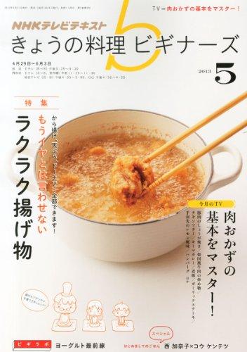 NHK きょうの料理ビギナーズ 2013年 05月号 [雑誌]の詳細を見る