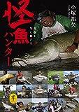 怪魚ハンター (ヤマケイ文庫)