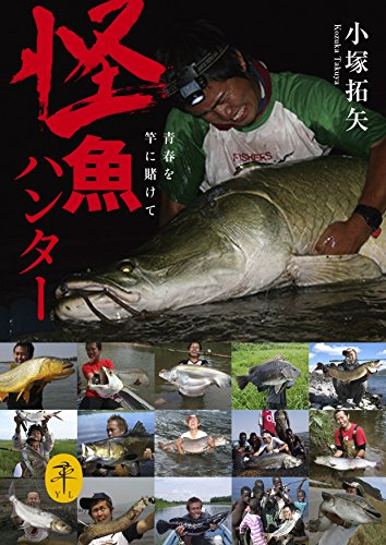 怪魚ハンター (ヤマケイ文庫)の詳細を見る