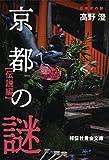 京都の謎 伝説編 (祥伝社黄金文庫)