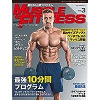 『マッスル・アンド・フィットネス日本版』2018年3月号