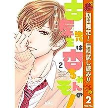 古屋先生は杏ちゃんのモノ【期間限定無料】 2 (りぼんマスコットコミックスDIGITAL)