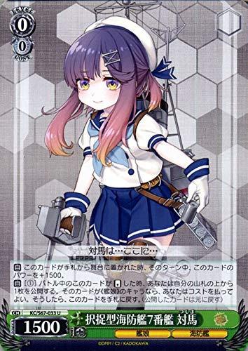 ヴァイスシュヴァルツ 艦隊これくしょん 艦これ 5th Phase 択捉型海防艦7番艦 対馬 U KC/S67-033 | つしま 択捉型 キャラクター 艦娘 海防艦 緑