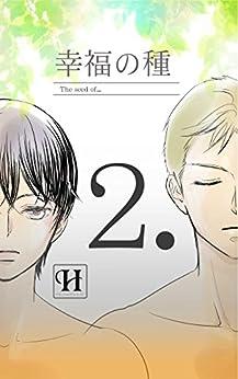 [はなのうた【Leaf】]の【幸福の種】2
