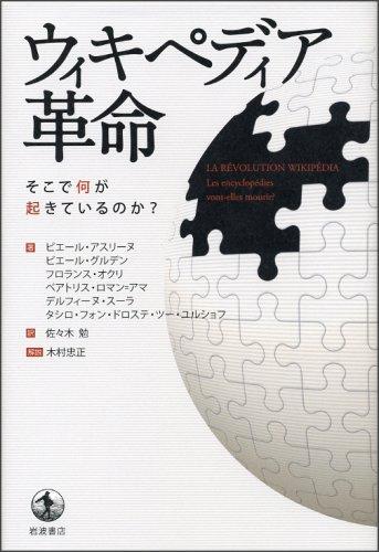 ウィキペディア革命―そこで何が起きているのか?の詳細を見る
