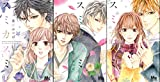 スミカスミレ コミック 1-3巻セット (マーガレットコミックス)