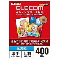 エレコム 写真用紙 光沢紙 厚手 キヤノン用 L判 400枚 【日本製】EJK-CGNL400