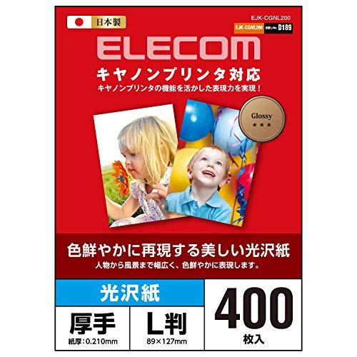色鮮やかに再現する美しい光沢紙 キヤノンプリンタ対応 EJK-CGNL400 [L 400枚]