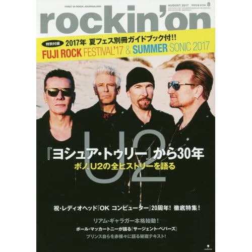 ロッキングオン 2017年 08 月号 [雑誌]