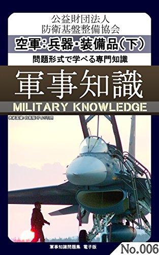 問題形式で学べる専門知識_軍事知識006(空軍:兵器・装備品(下))