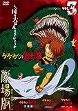 ゲゲゲの鬼太郎 THE MOVIES VOL.3<完> [DVD]
