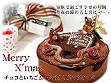 2011年クリスマスケーキ・チョコとイチゴのスペシャルクリスマスケーキ 鈴木パティシエ】クリスマスの定番チョコレートといちごの出会い♪店長一押し!生チョコやいちごムースの贅沢な味わいのクリスマスケーキ♪神戸お取り寄せスイーツ / 神戸お取り寄せスイーツ