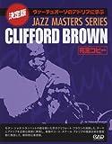 クリフォード・ブラウン (Jazz masters series)