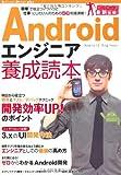 Android エンジニア養成読本 〔現場で役立つノウハウと仕事にしたい人のための必須知識満載!〕 (Software Design plus)