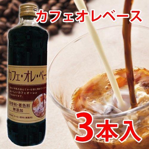 高尾珈琲 カフェオレベース 加糖タイプ 600ml×3本