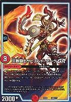 デュエルマスターズ DMEX08 240/??? 炎舞闘士サピエント・アークGR 謎のブラックボックスパック (DMEX-08)