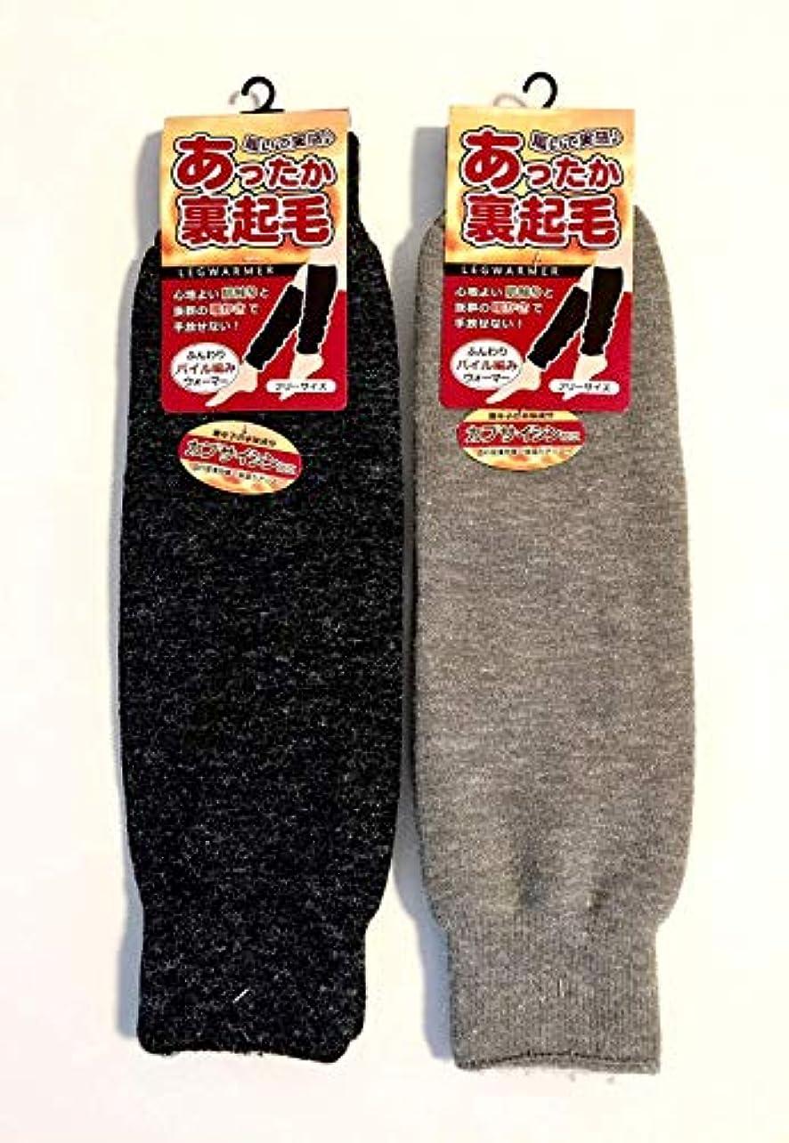 毎日湿った気体のあったか ロング レッグウォーマー 45cm丈 裏起毛 パイル編み カプサイシン加工 男女兼用 2足組(柄はお任せ)