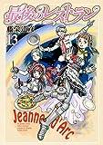 最後のレストラン コミック 1-13巻セット