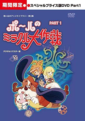 想い出のアニメライブラリー 第3集 ポールのミラクル大作戦 スペシャルプライス版DVD PART1 <期間限定>