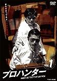 プロハンター VOL.1 [DVD]