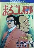 まるごし刑事 / 渡辺 みちお のシリーズ情報を見る