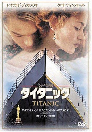 タイタニック [DVD]の詳細を見る