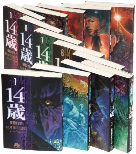 14歳 文庫版 コミック 全13巻完結セット (小学館文庫)の詳細を見る