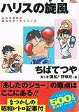 ハリスの旋風 1 国松!野球だ。編     ゴマコミックス こんな劇画が読みたかったシリーズ