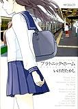 いけだたかし短編集 プラトニック・ホーム (MFコミックス アライブシリーズ)
