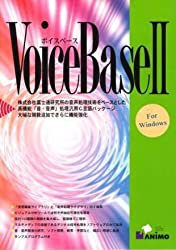 VoiceBaseⅡWindows版 音声処理ライブラリ