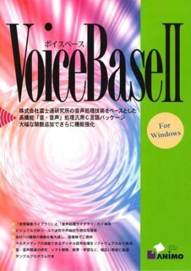 ラフ睡眠染料地域VoiceBaseⅡWindows版 音響編集ライブラリ