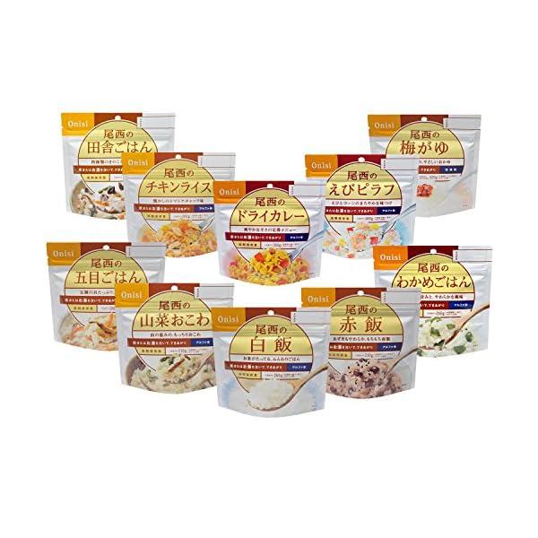 尾西食品 アルファ米セットの商品画像