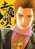 土竜(モグラ)の唄(9) (ヤングサンデーコミックス)