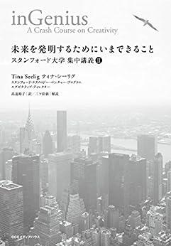 [ティナ・シーリグ]の未来を発明するためにいまできること スタンフォード大学集中講義II