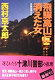 飛騨高山に消えた女 (ノン・ポシェット)