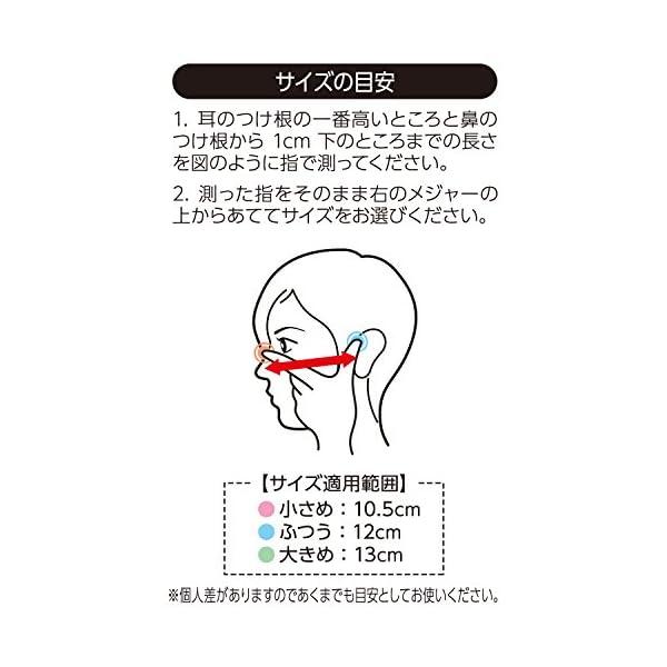(日本製 PM2.5対応)超立体マスク かぜ・...の紹介画像7