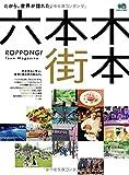 六本木街本 (エイムック 2901)