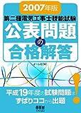 第二種電気工事士技能試験 公表問題の合格解答〈2007年版〉