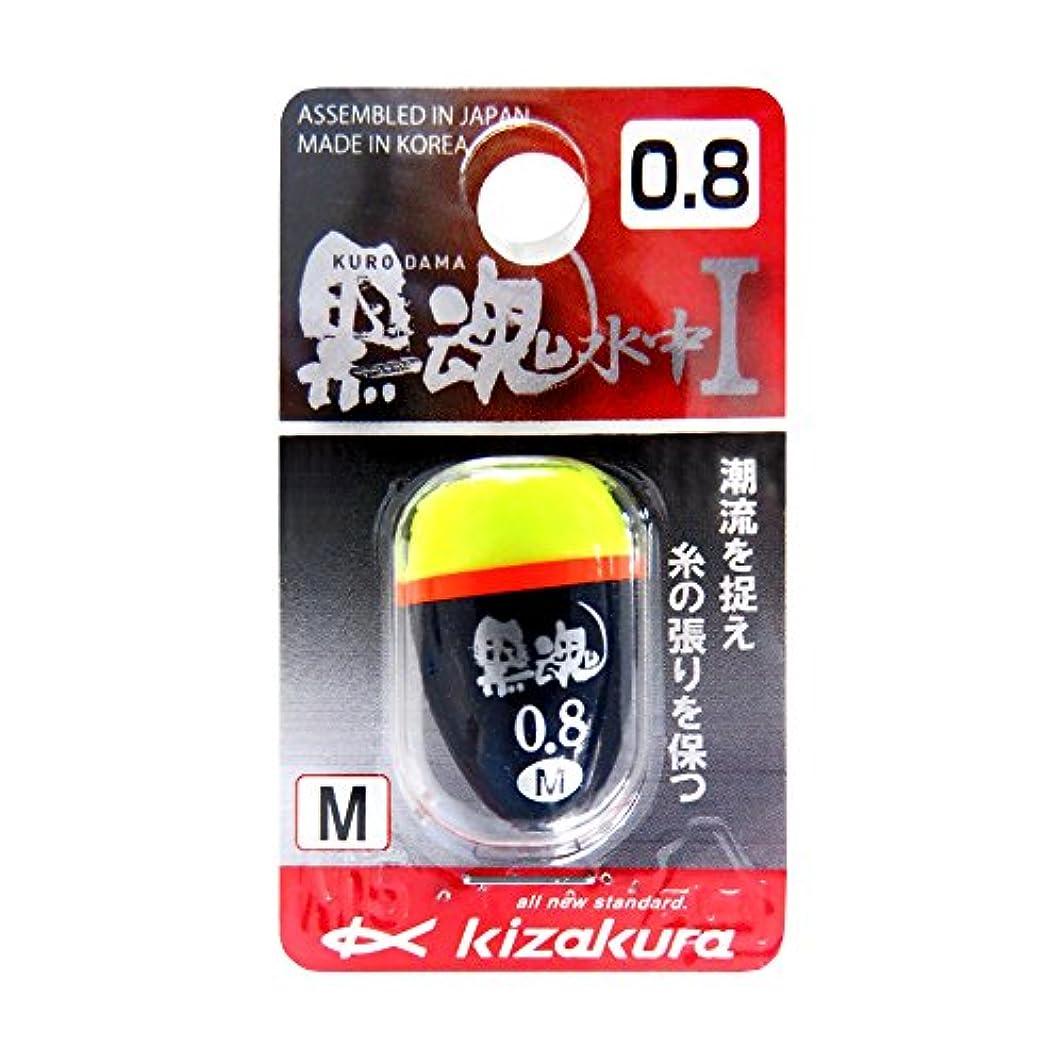 ソブリケットまたはモロニックキザクラ(kizakura) ウキ 黒魂水中I M-0.8