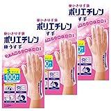【まとめ買い】使いきり手袋 ポリエチレン 極うす手 Sサイズ 半透明 100枚 使い捨て 食品衛生法適合×3個