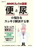 NHKきょうの健康 「便」と「尿」の悩みをスッキリ解決する本 生活シリーズ