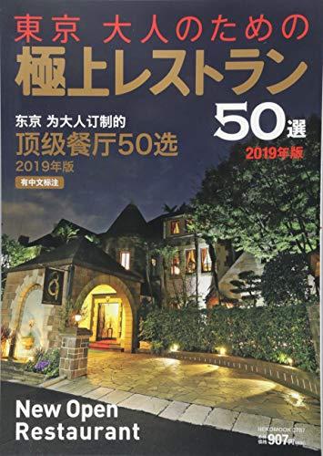 東京 大人のための極上レストラン 50選 2019年版 (NEKO MOOK)